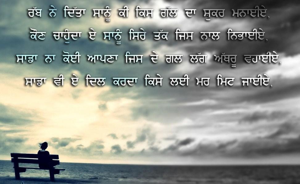 100+ Punjabi Wishes Outstanding Punjabi Greetings 2016