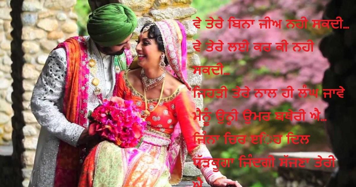 100+ Punjabi Wishes | Amazing Punjabi Greetings - Wishes ...